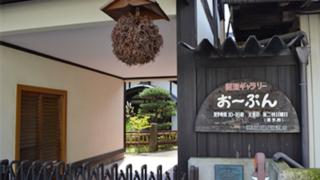 東飯田酒造店