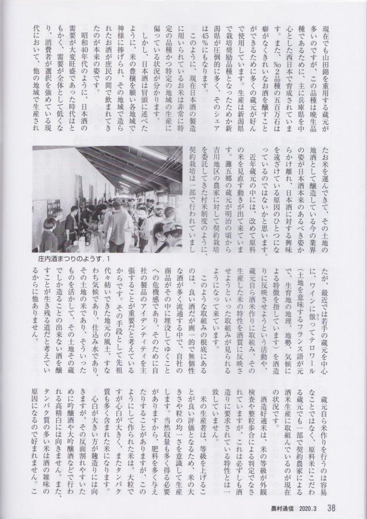 農村通信2020年3月号38頁
