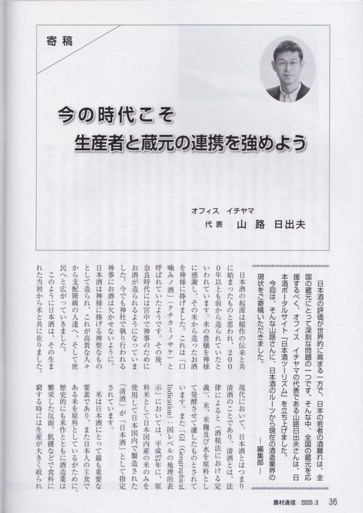農村通信2020年3月号36頁