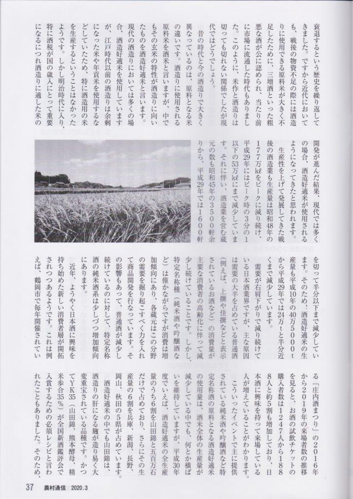 農村通信2020年3月号37頁